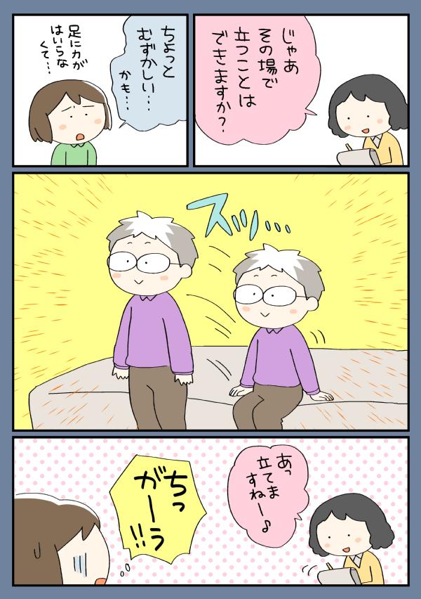f:id:satouimoko:20150524231954j:plain