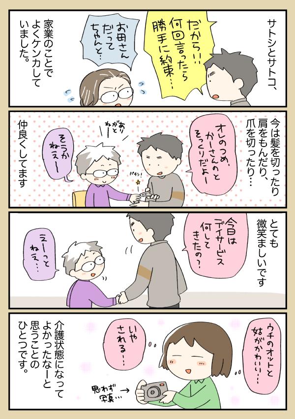 f:id:satouimoko:20150529230409j:plain