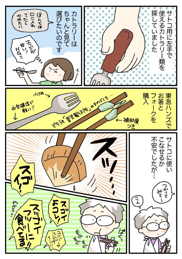 f:id:satouimoko:20150725010313j:plain