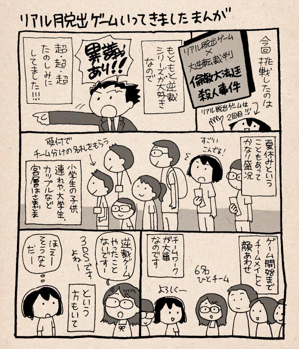 f:id:satouimoko:20150819142315j:plain