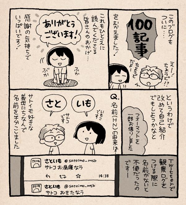 f:id:satouimoko:20150820232041j:plain