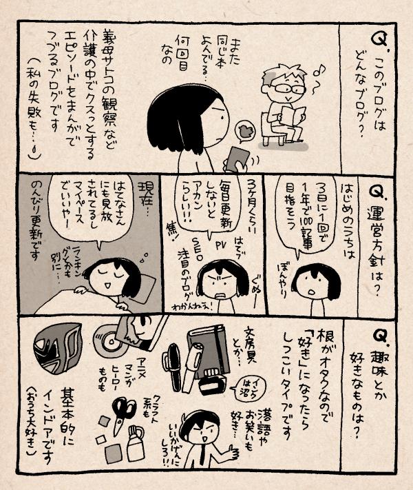 f:id:satouimoko:20150820232050j:plain