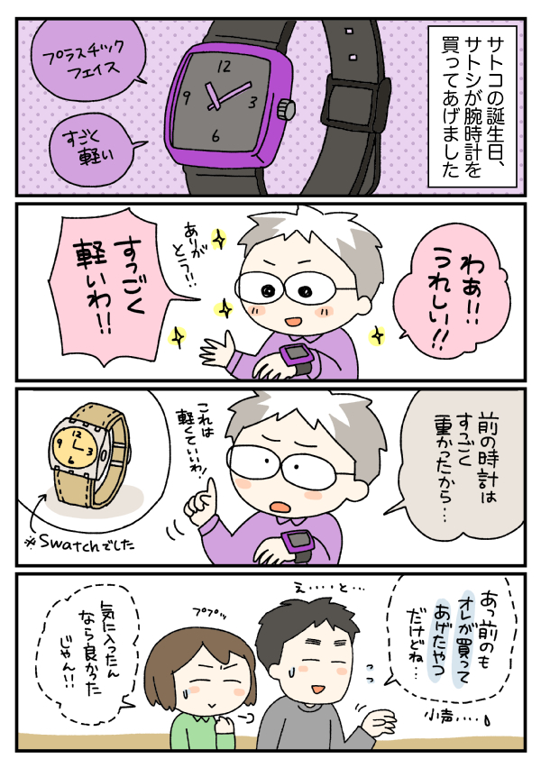 f:id:satouimoko:20151206225900j:plain