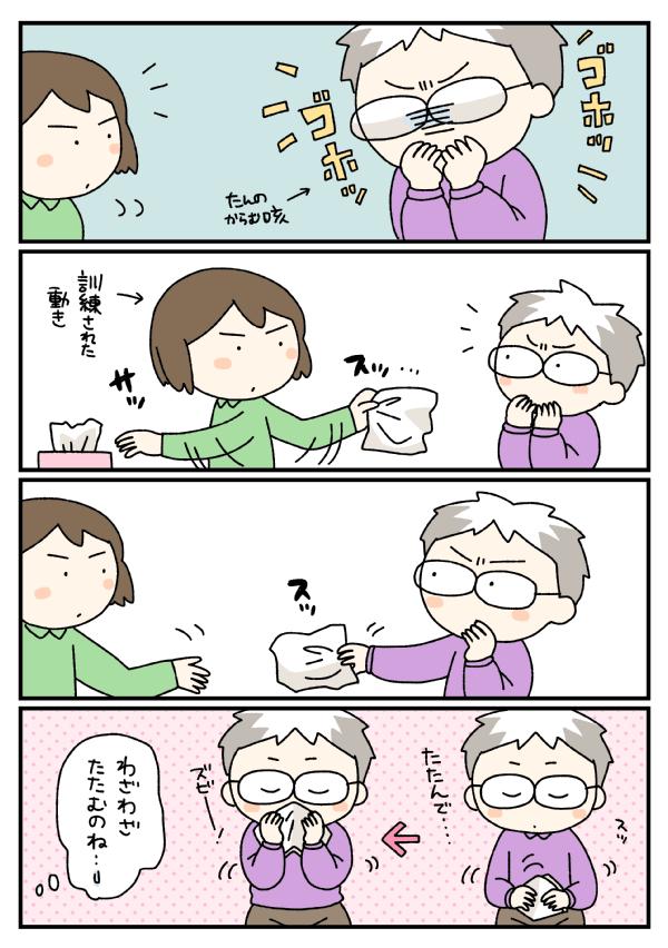 f:id:satouimoko:20160117230100j:plain