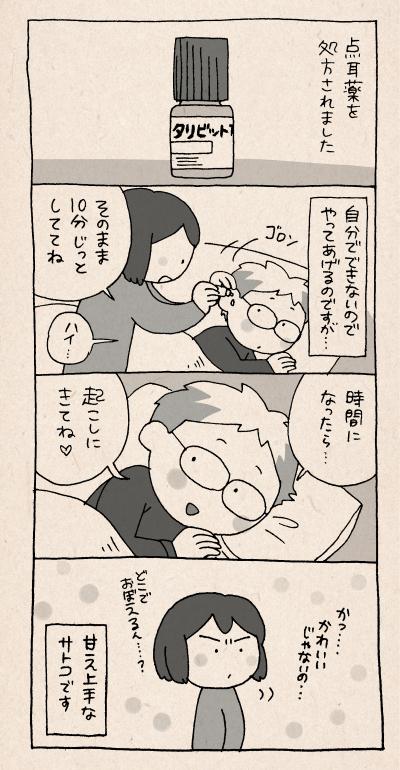 f:id:satouimoko:20160217234517j:plain