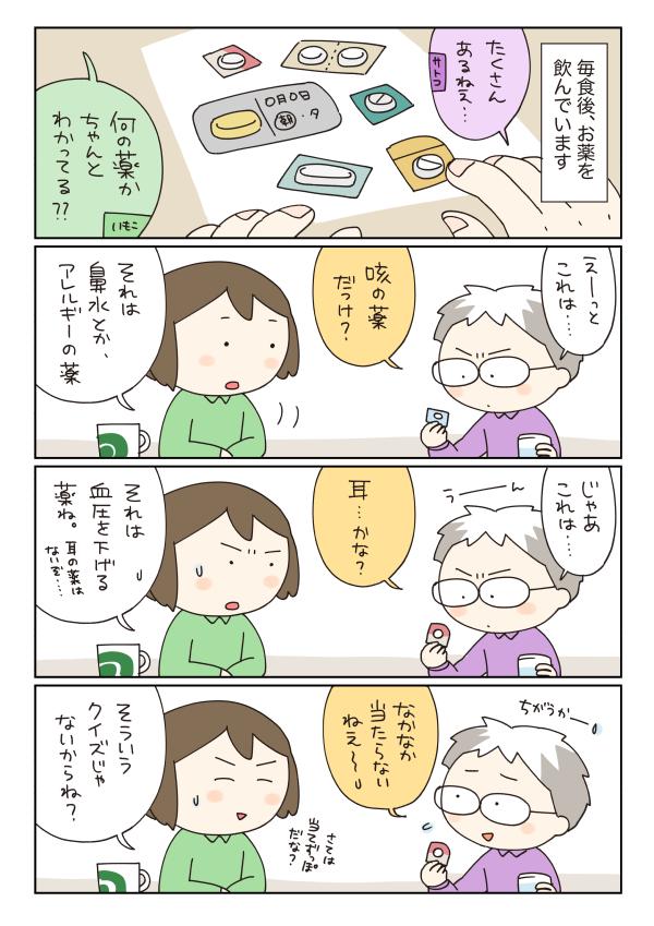 f:id:satouimoko:20160225180002j:plain