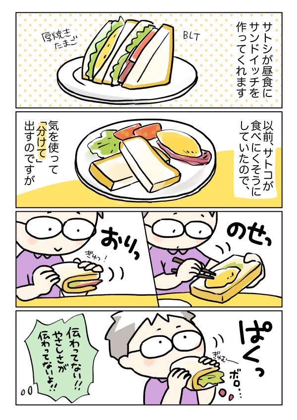 f:id:satouimoko:20160701003831j:plain