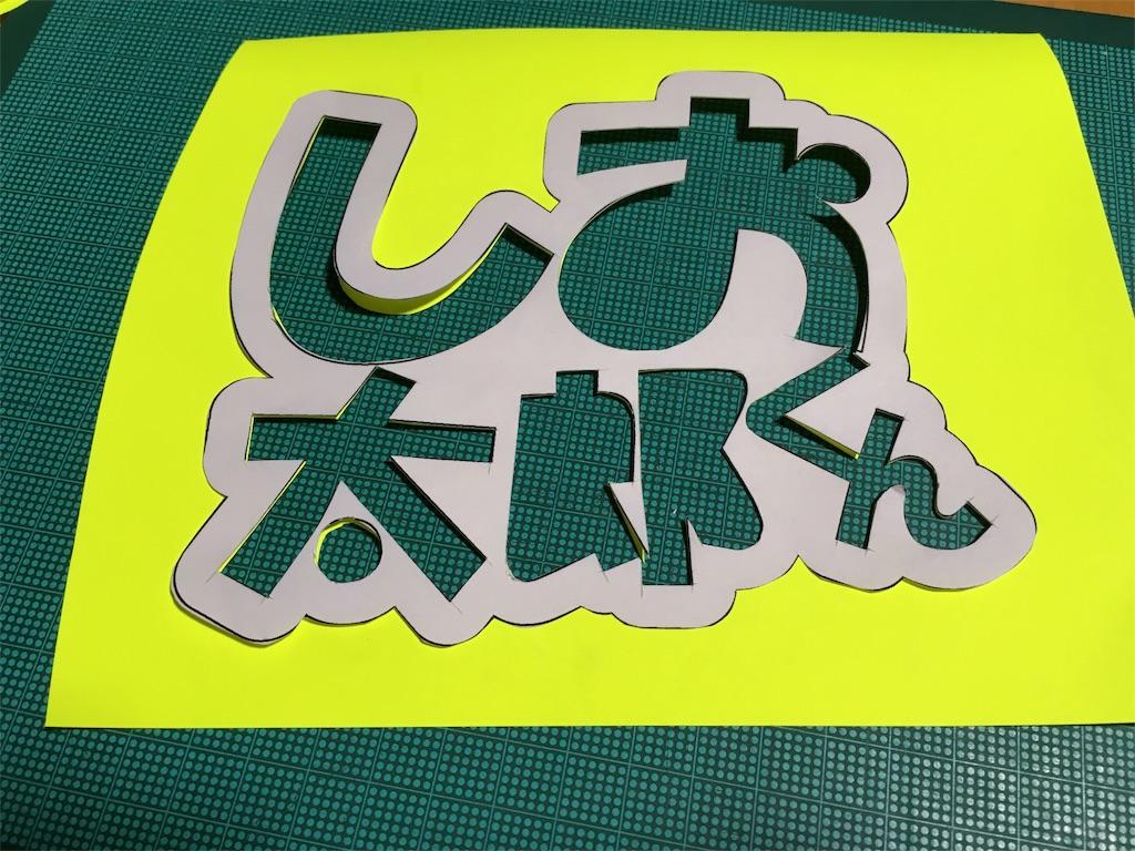 f:id:satouimoko:20160708140501j:image