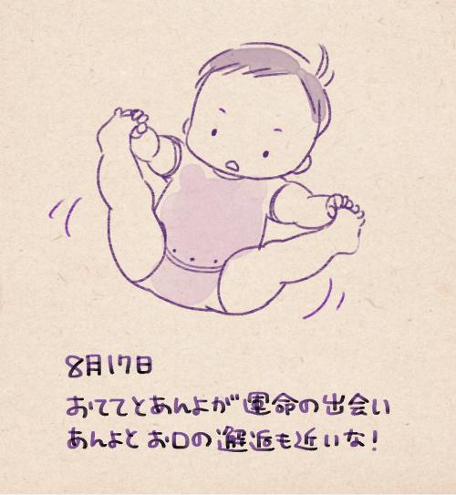 f:id:satouimoko:20160826214013j:plain