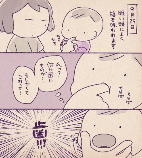 f:id:satouimoko:20160925223628j:plain