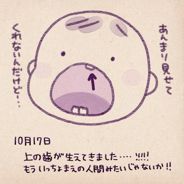 f:id:satouimoko:20161018232014j:plain