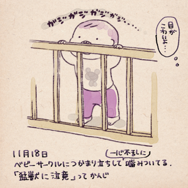 f:id:satouimoko:20161119220743j:plain