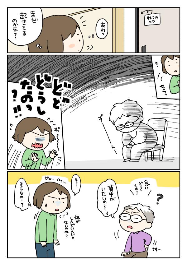 f:id:satouimoko:20161226015143j:plain