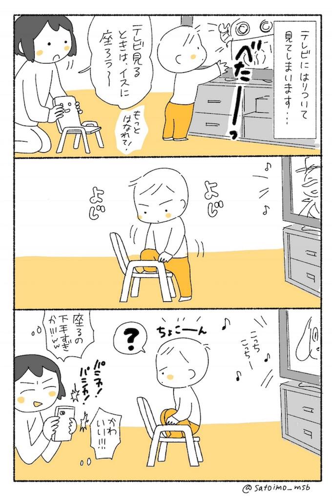 f:id:satouimoko:20170531012152j:image