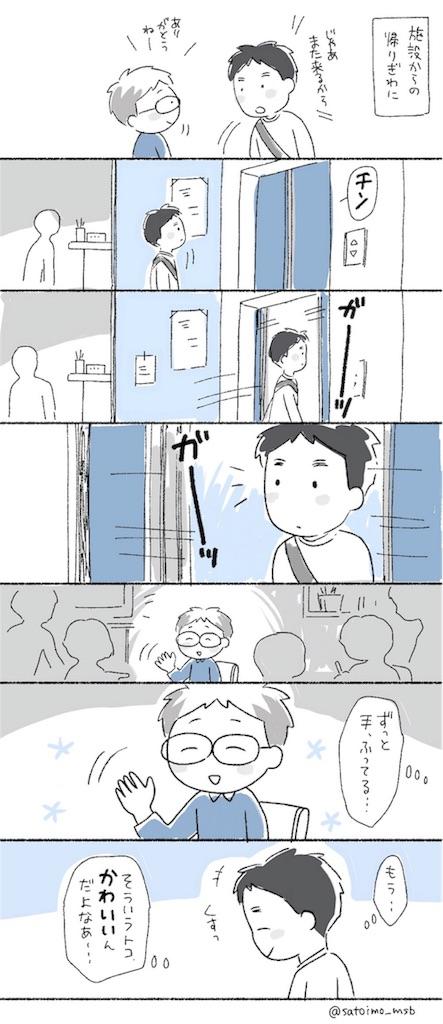 f:id:satouimoko:20170708120828j:image