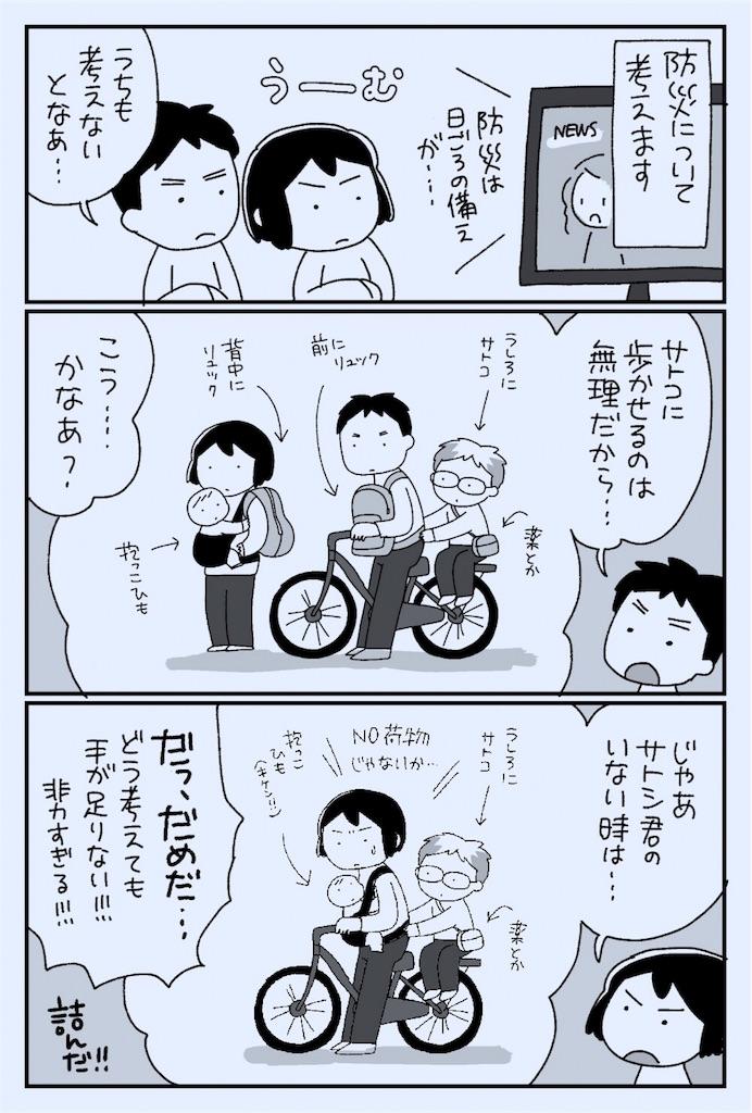 f:id:satouimoko:20170831102948j:image