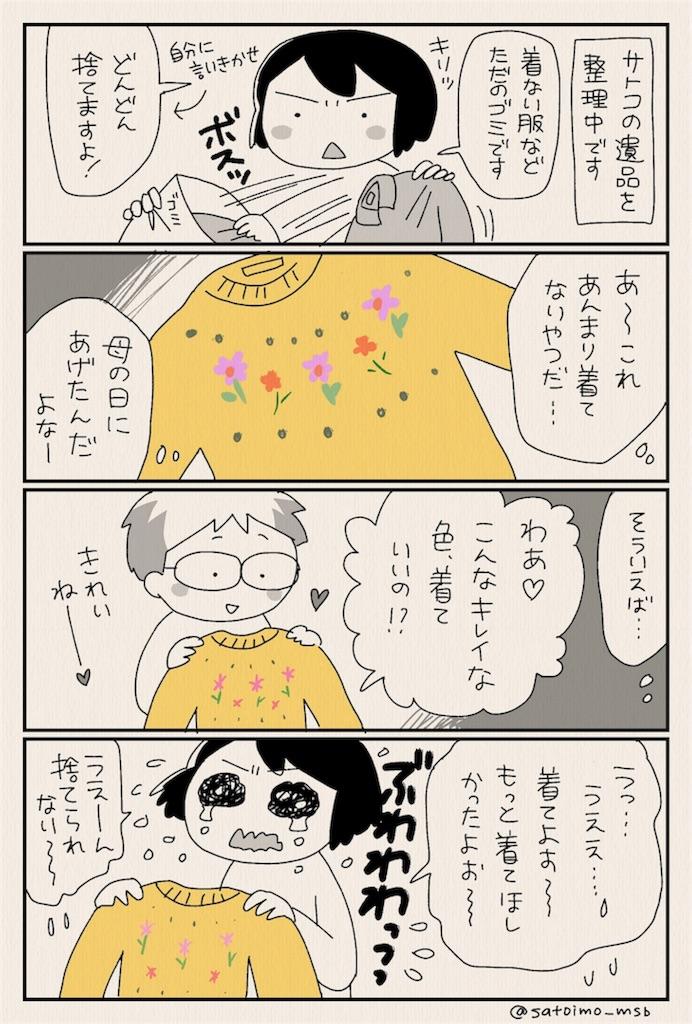 f:id:satouimoko:20171022223534j:image