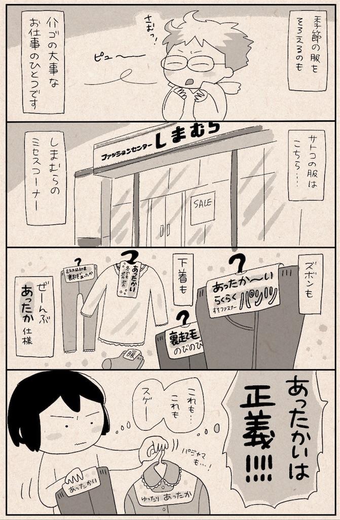 f:id:satouimoko:20171203002131j:image