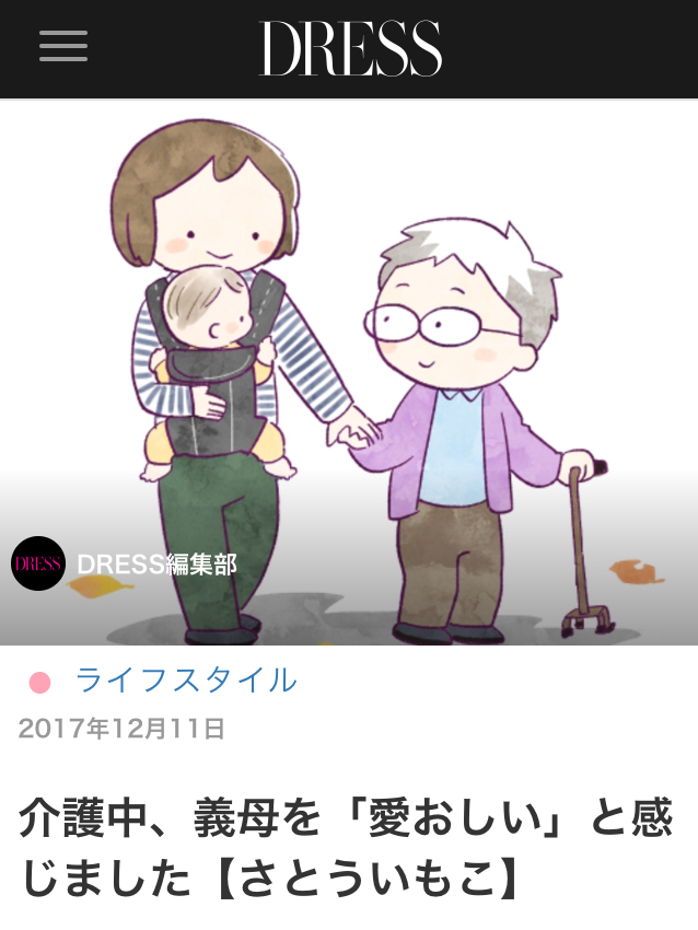 f:id:satouimoko:20171213015606j:plain