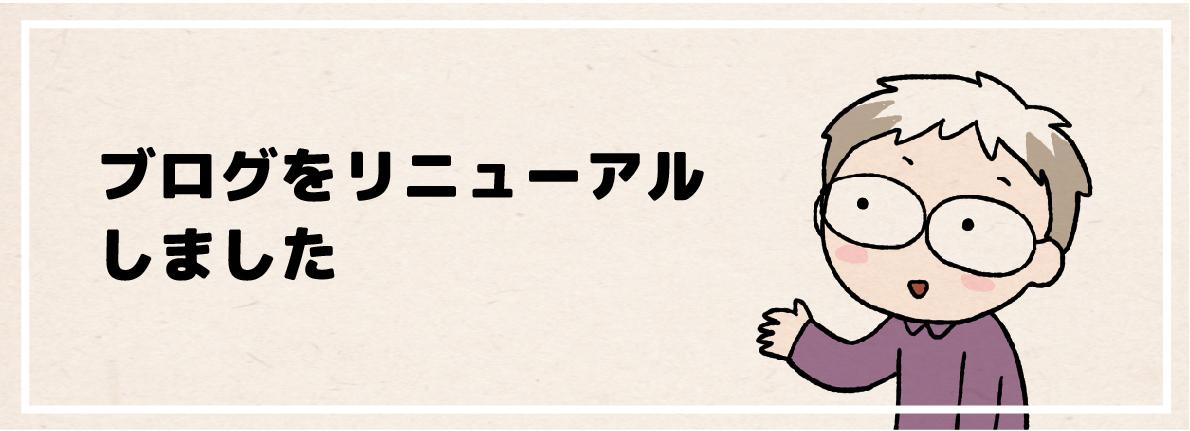 ブログリニューアルお知らせ
