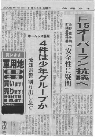 f:id:satoumamoru:20061129221111j:image