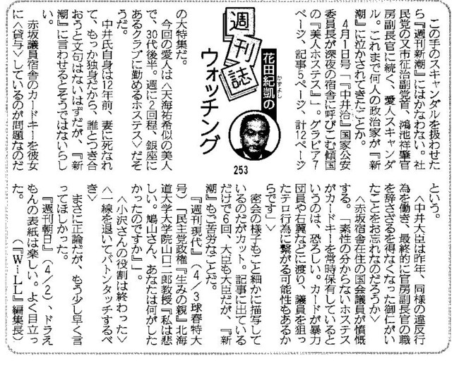 f:id:satoumamoru:20100327101411j:image