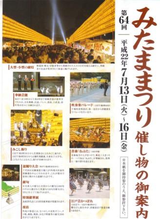 f:id:satoumamoru:20100707120215j:image