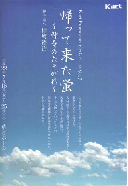 f:id:satoumamoru:20100716104037j:image