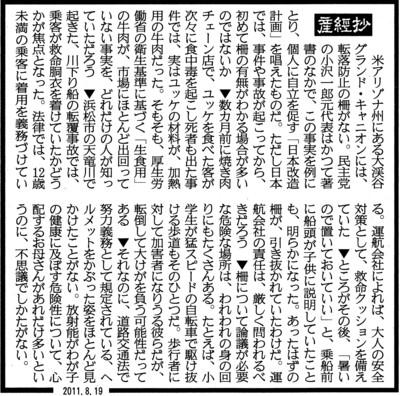 f:id:satoumamoru:20110819093148j:image:w360