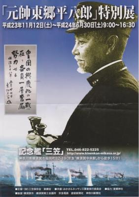 f:id:satoumamoru:20120604133539j:image:w360
