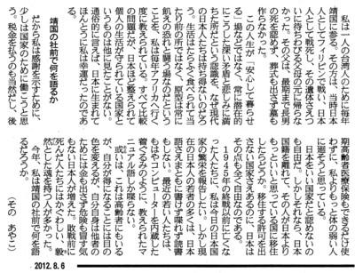 f:id:satoumamoru:20120808135230j:image:w360