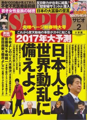 f:id:satoumamoru:20170110184543j:image