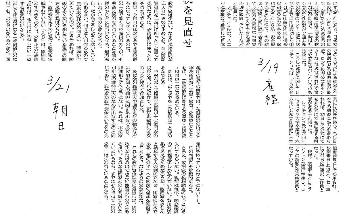 f:id:satoumamoru:20190319104657j:plain