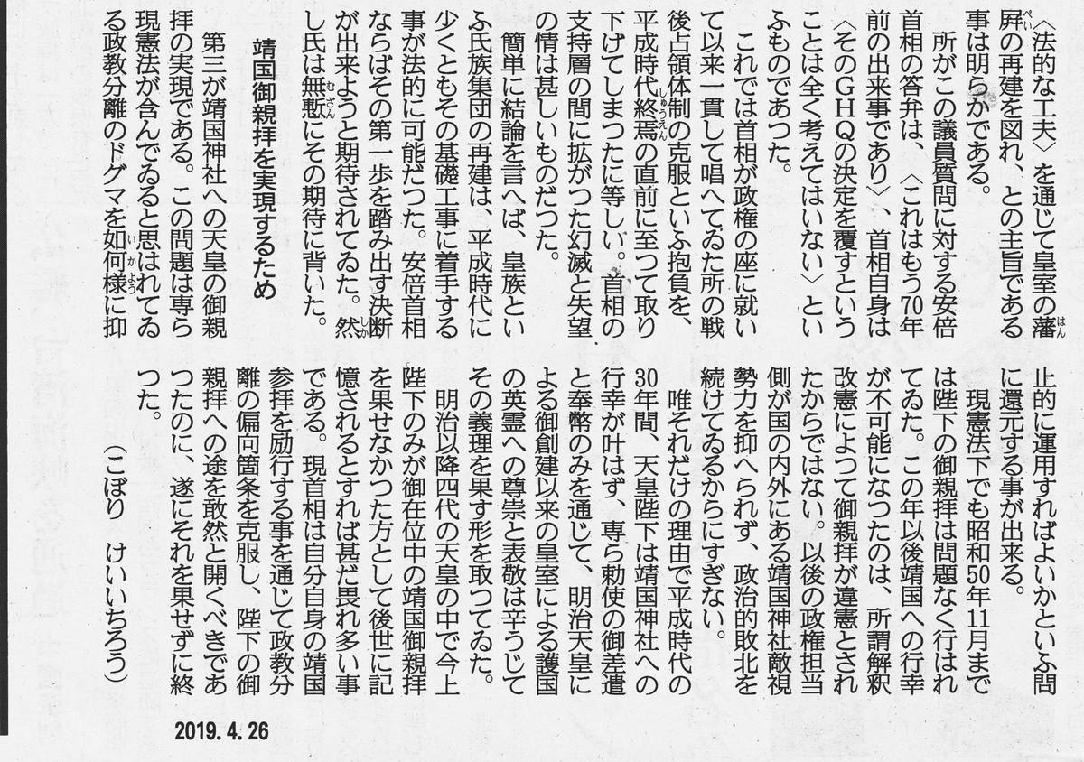 f:id:satoumamoru:20190426120216j:plain