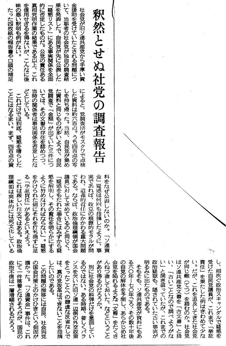 f:id:satoumamoru:20190428124203j:plain