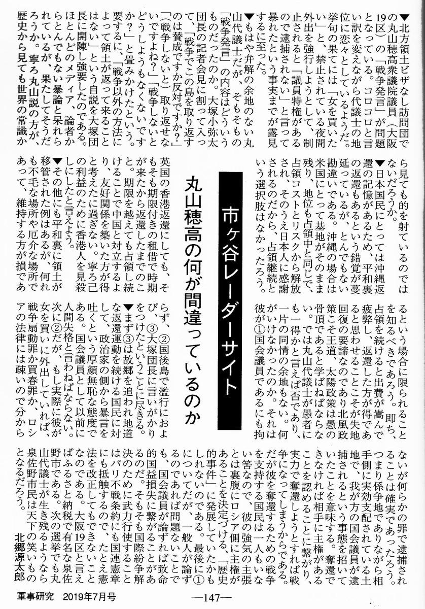 f:id:satoumamoru:20190610125935j:plain