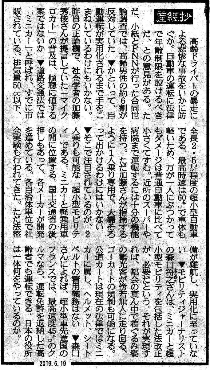 f:id:satoumamoru:20190619180329j:plain