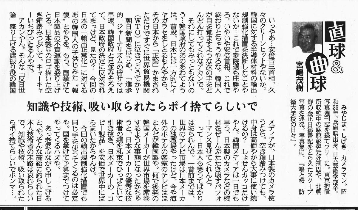 f:id:satoumamoru:20190711112121j:plain