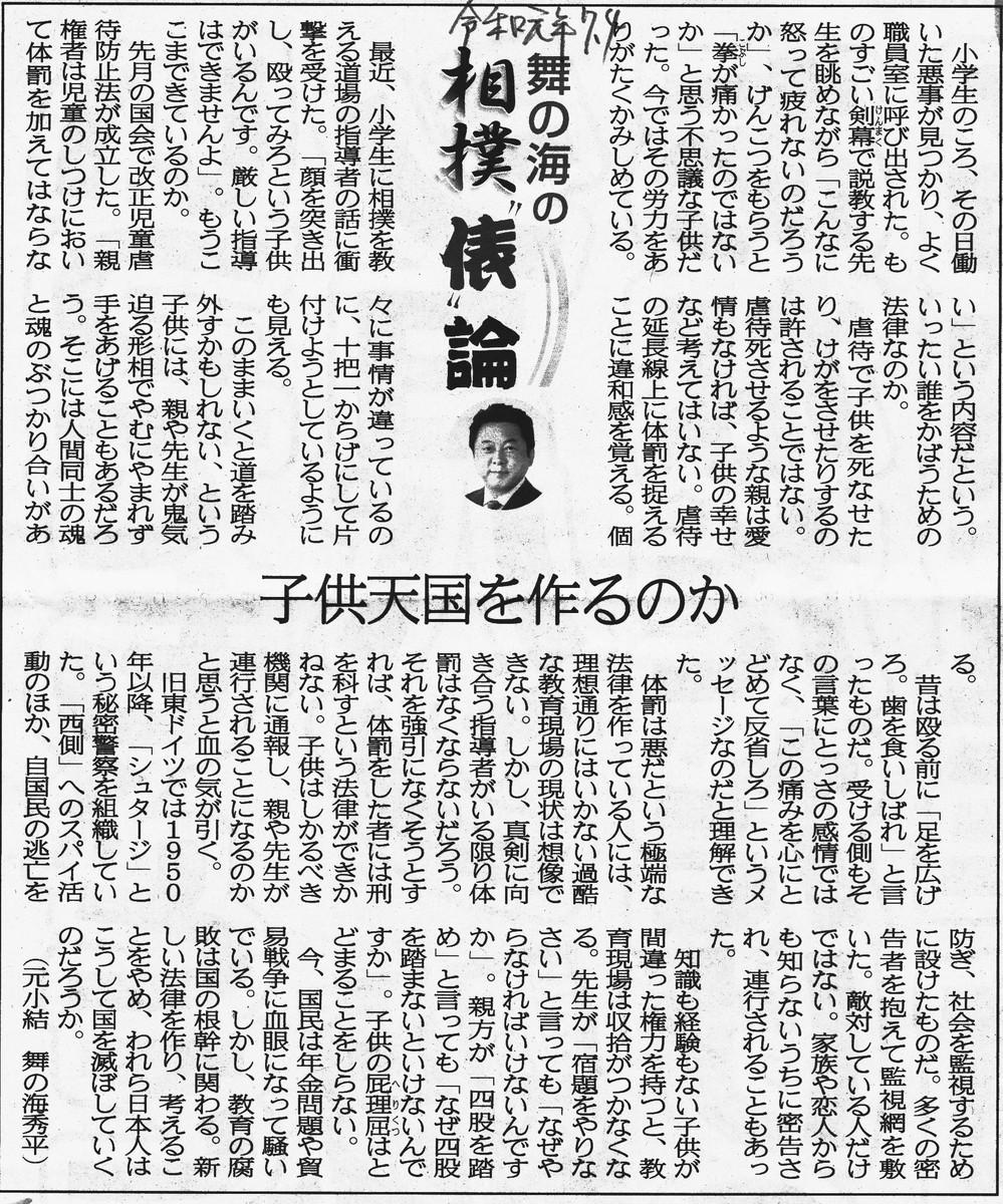 f:id:satoumamoru:20190723122534j:plain
