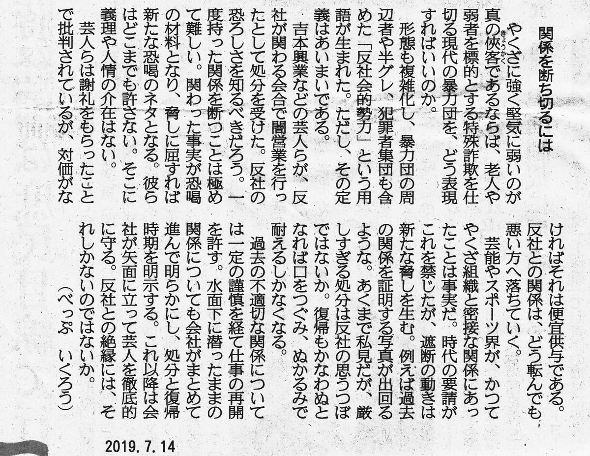 f:id:satoumamoru:20190723123032j:plain