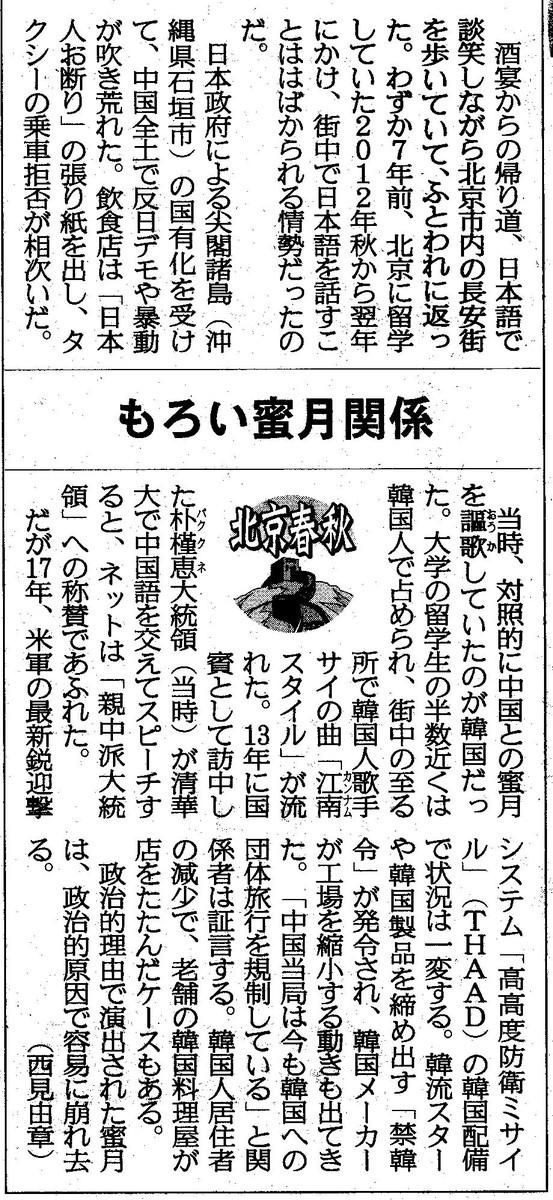 f:id:satoumamoru:20190726131942j:plain