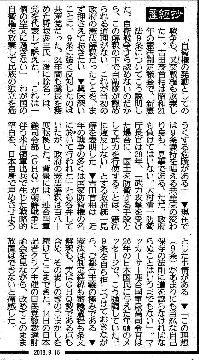 f:id:satoumamoru:20190802121136j:plain