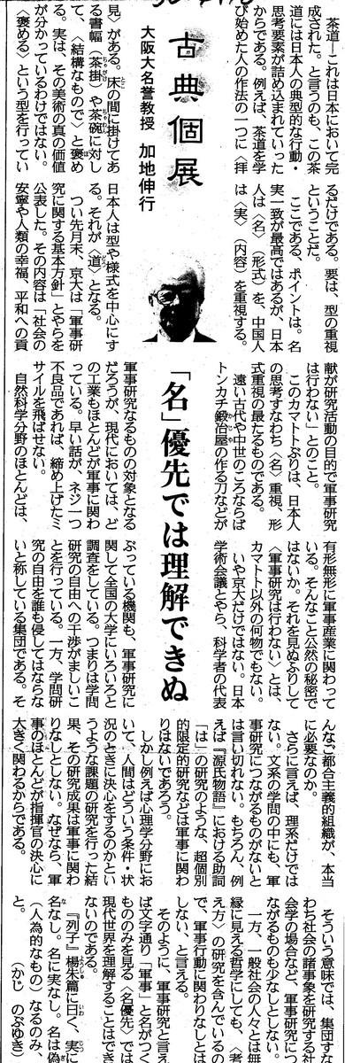 f:id:satoumamoru:20190802121442j:plain