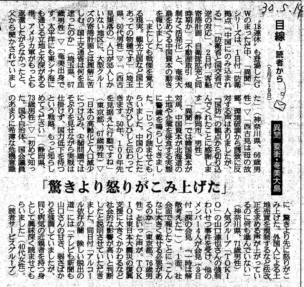 f:id:satoumamoru:20190802121706j:plain