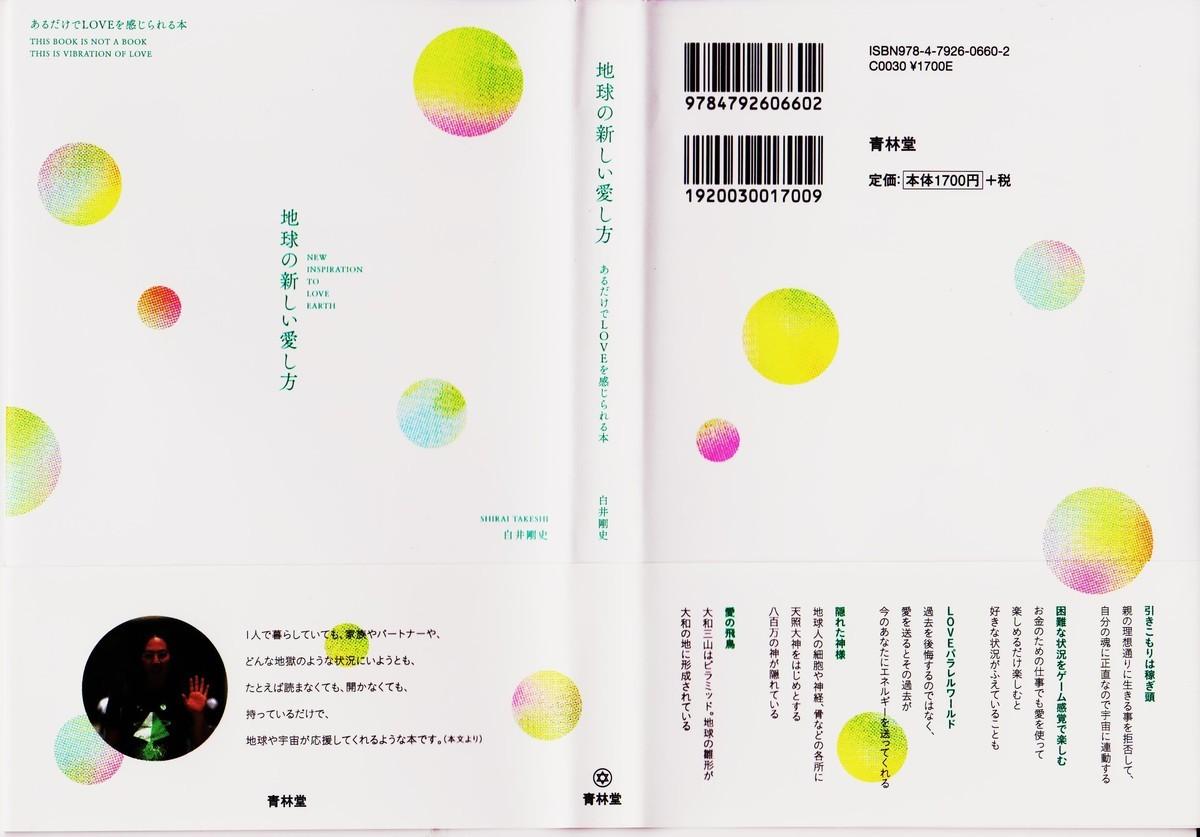 f:id:satoumamoru:20190812163929j:plain
