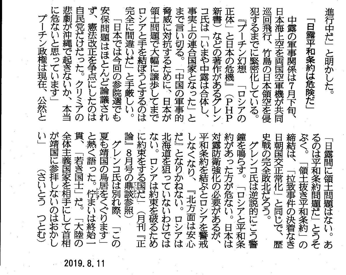 f:id:satoumamoru:20190812182356j:plain