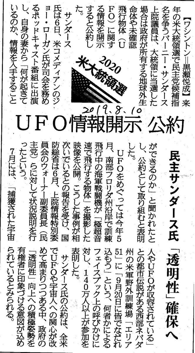 f:id:satoumamoru:20190812183452j:plain