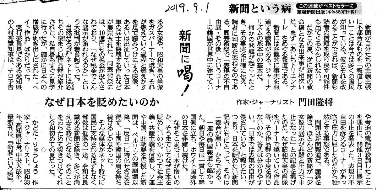 f:id:satoumamoru:20190903172721j:plain
