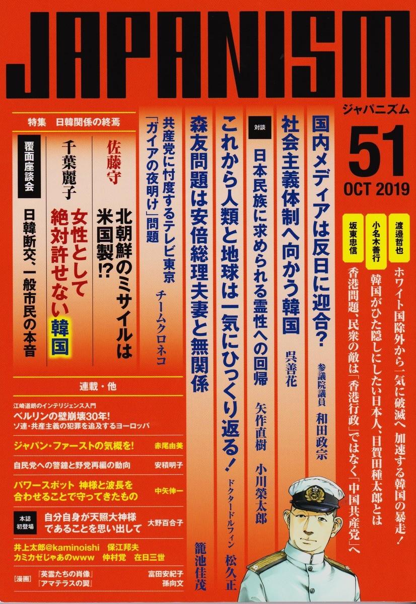 f:id:satoumamoru:20191008165218j:plain