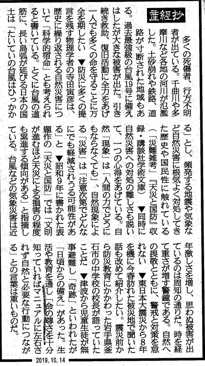 f:id:satoumamoru:20191015162411j:plain